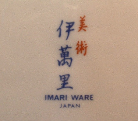 "Imari Ware Japan Cake / Dessert Set - 10.5"" Plate with (6) 6"" Plates - Vintage Hand Painted"